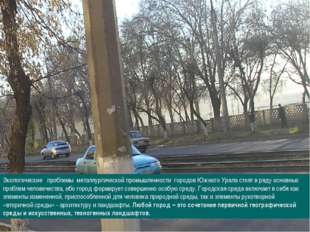 Экологические проблемы металлургической промышленности городов Южного Урала с