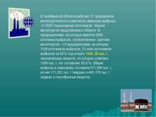 В Челябинской области работает 31 предприятие металлургического комплекса, им