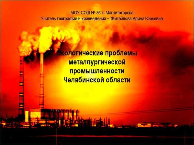 Экологические проблемы металлургической промышленности Челябинской области МО...