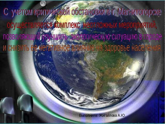 Выполнила: Жигайлова А.Ю.