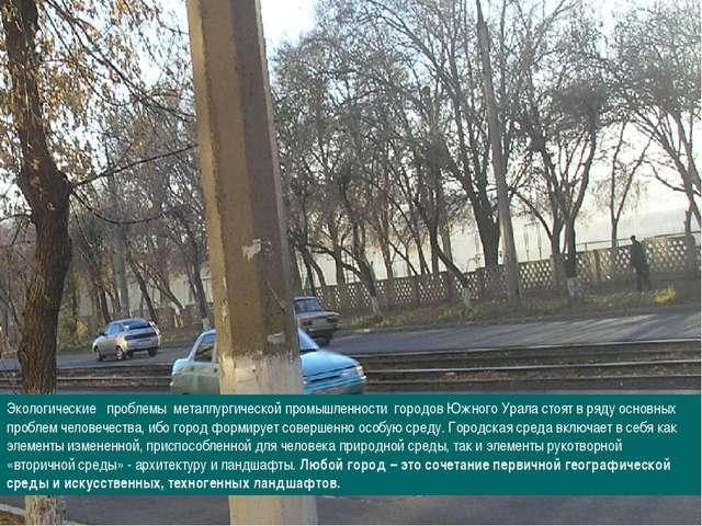 Экологические проблемы металлургической промышленности городов Южного Урала с...