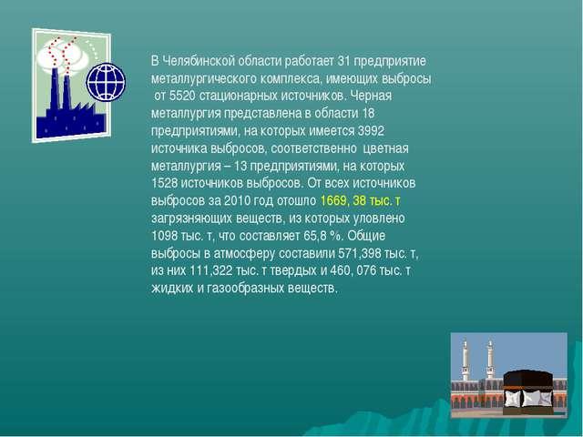 В Челябинской области работает 31 предприятие металлургического комплекса, им...