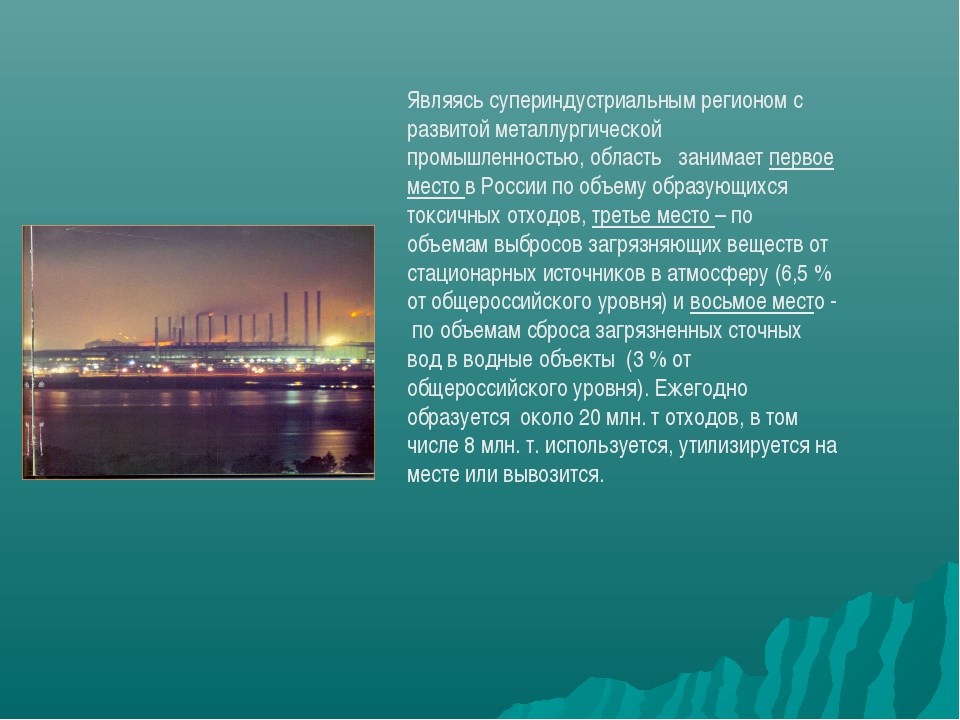 Являясь супериндустриальным регионом с развитой металлургической промышленнос...