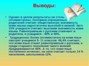 Выводы: Однако в целом результаты не столь оптимистичны; половина опрошенных