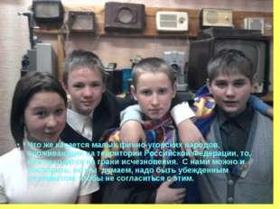 Что же касается малых финно-угорских народов, проживающих на территории Росс