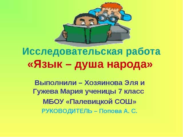 Исследовательская работа «Язык – душа народа» Выполнили – Хозяинова Эля и Гуж...