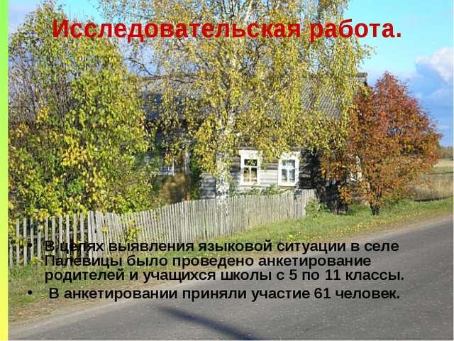 Исследовательская работа. В целях выявления языковой ситуации в селе Палевицы...