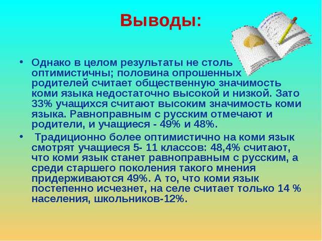 Выводы: Однако в целом результаты не столь оптимистичны; половина опрошенных...