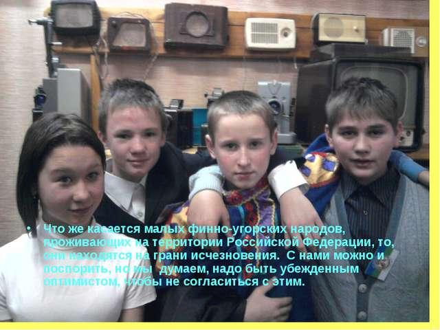 Что же касается малых финно-угорских народов, проживающих на территории Росс...