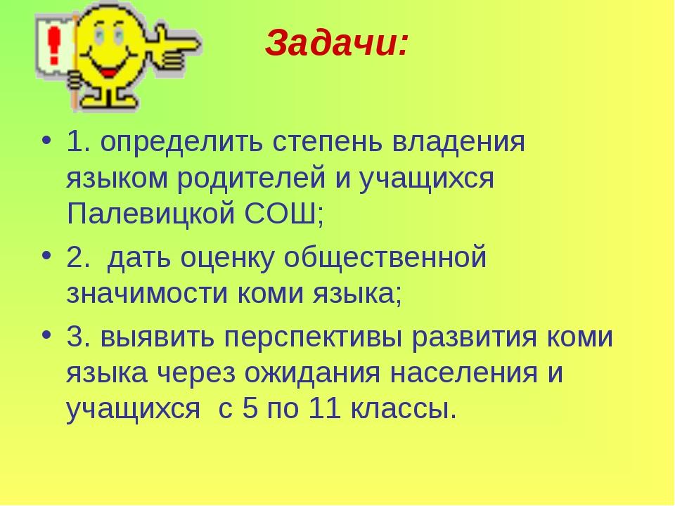 Задачи: 1. определить степень владения языком родителей и учащихся Палевицкой...