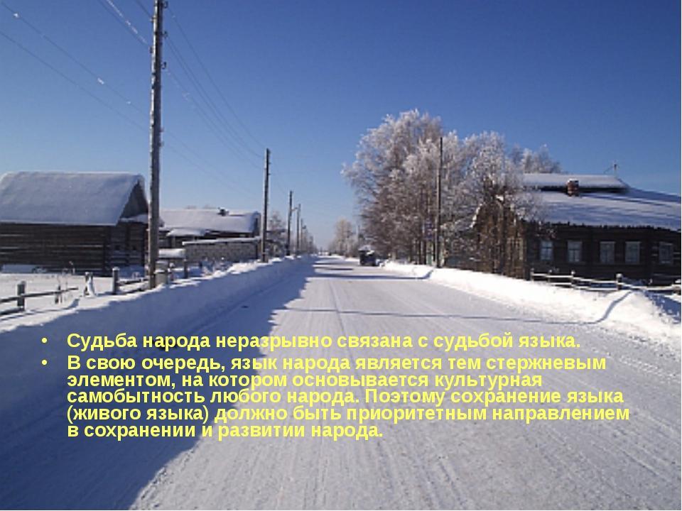 Судьба народа неразрывно связана с судьбой языка. В свою очередь, язык народ...