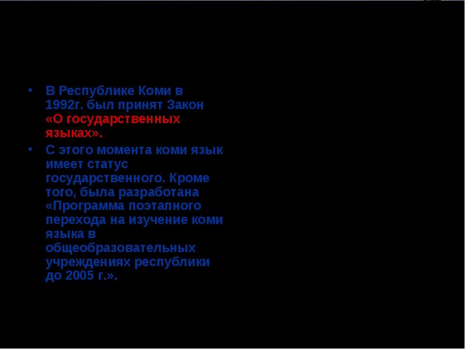 В Республике Коми в 1992г. был принят Закон «О государственных языках». С это...