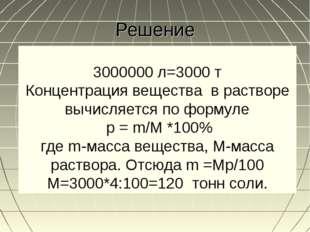 Решение 3000000 л=3000 т Концентрация вещества в растворе вычисляется по форм
