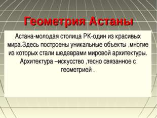 Геометрия Астаны Астана-молодая столица РК-один из красивых мира.Здесь постро