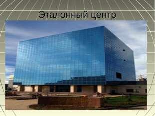 Эталонный центр