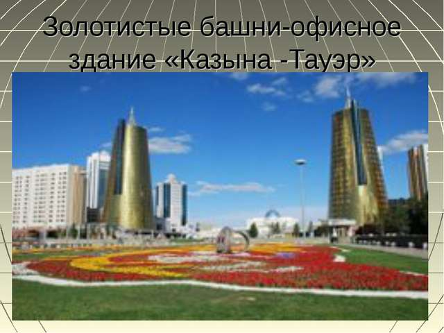Золотистые башни-офисное здание «Казына -Тауэр»