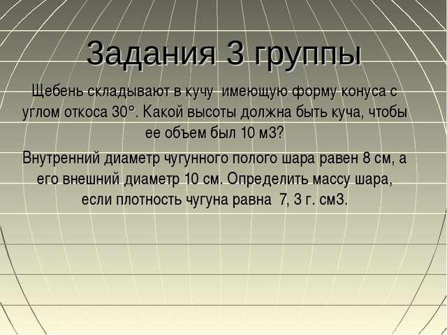 3адания 3 группы Щебень складывают в кучу имеющую форму конуса с углом откоса...