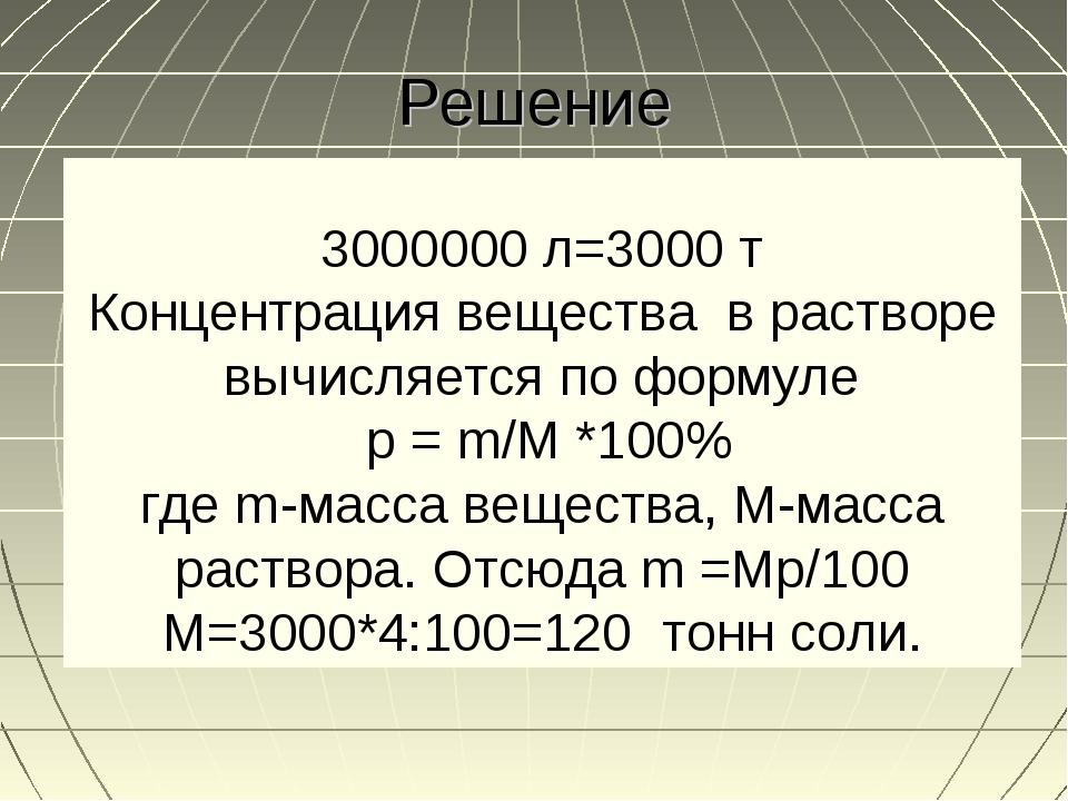 Решение 3000000 л=3000 т Концентрация вещества в растворе вычисляется по форм...