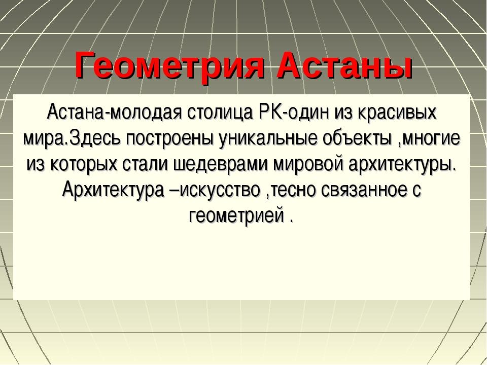 Геометрия Астаны Астана-молодая столица РК-один из красивых мира.Здесь постро...