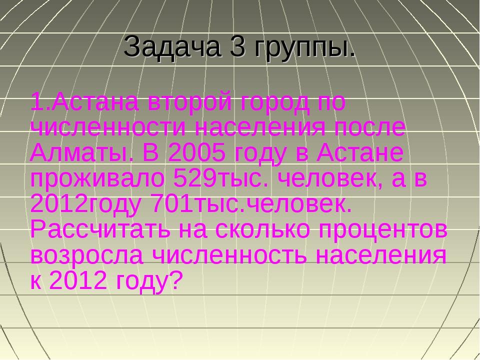 Задача 3 группы. 1.Астана второй город по численности населения после Алматы....