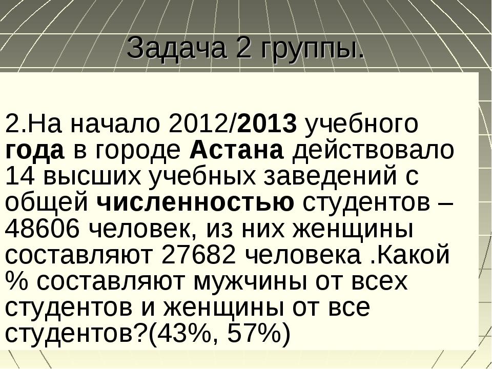 Задача 2 группы. 2.На начало 2012/2013учебного годав городеАстанадейство...