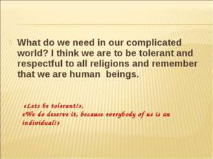What do we need in our complicated world? I think we are to be tolerant and r