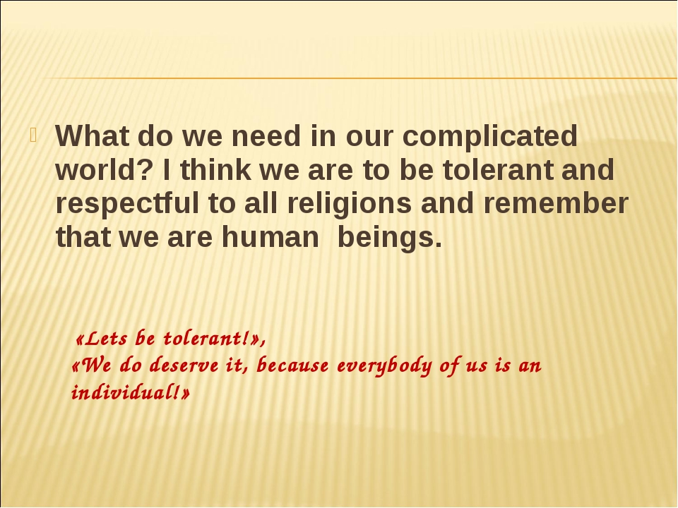 What do we need in our complicated world? I think we are to be tolerant and r...