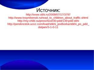 Источник: http://www.stihi.ru/2009/07/17/3797 http://www.tvoyrebenok.ru/read_