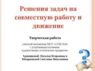 Творческая работа учителей математики МОУ «СОШ №34 с углубленным изучением х