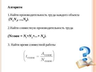 Алгоритм 1.Найти производительность труда каждого объекта (Nl,N2, ...,Nk). 2.