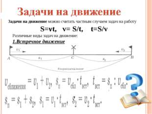 Задачи на движение можно считать частным случаем задач на работу S=νt, v= S/t