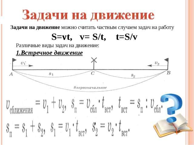 Задачи на движение можно считать частным случаем задач на работу S=νt, v= S/t...