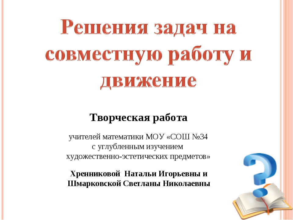 Творческая работа учителей математики МОУ «СОШ №34 с углубленным изучением х...
