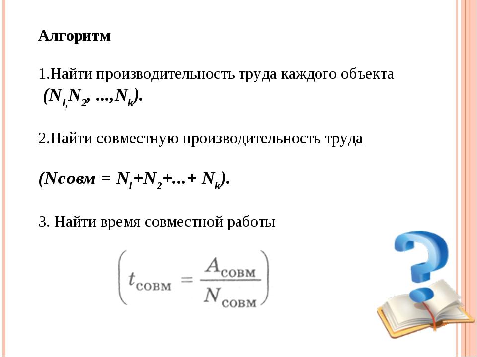 Алгоритм 1.Найти производительность труда каждого объекта (Nl,N2, ...,Nk). 2....