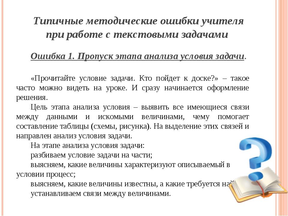Типичные методические ошибки учителя при работе с текстовыми задачами Ошибк...