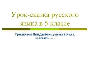 Урок-сказка русского языка в 5 классе Приключения Пети Двойкина, ученика 5 кл