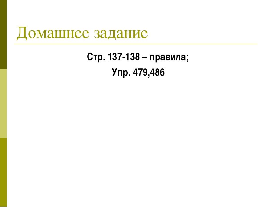 Домашнее задание Стр. 137-138 – правила; Упр. 479,486