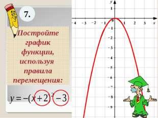Постройте график функции, используя правила перемещения: 7.