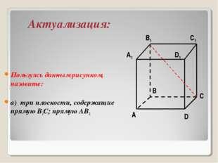 Пользуясь данным рисунком, назовите: а) три плоскости, содержащие прямую В1С;