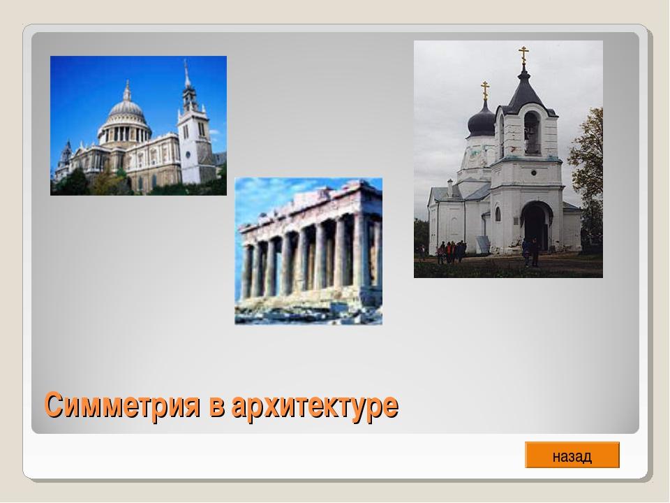 Симметрия в архитектуре назад