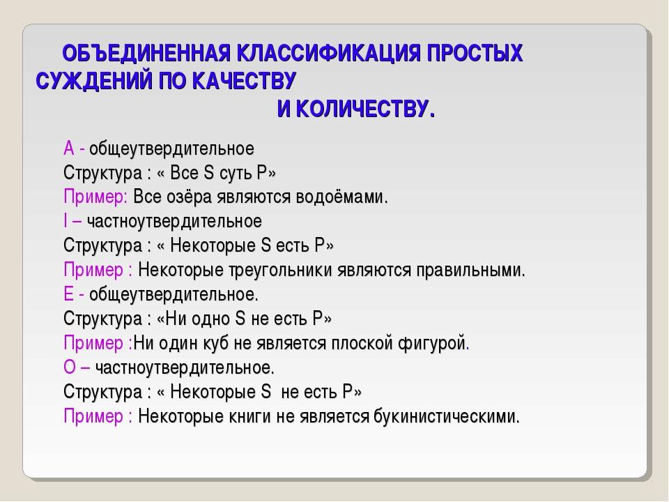 ОБЪЕДИНЕННАЯ КЛАССИФИКАЦИЯ ПРОСТЫХ СУЖДЕНИЙ ПО КАЧЕСТВУ И КОЛИЧЕСТВУ. А - об...