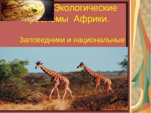 Экологические проблемы Африки. Заповедники и национальные парки .