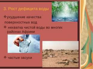 3. Рост дефицита воды ухудшение качества поверхностных вод нехватка чистой во