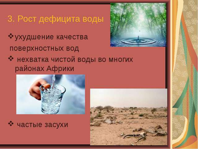 3. Рост дефицита воды ухудшение качества поверхностных вод нехватка чистой во...
