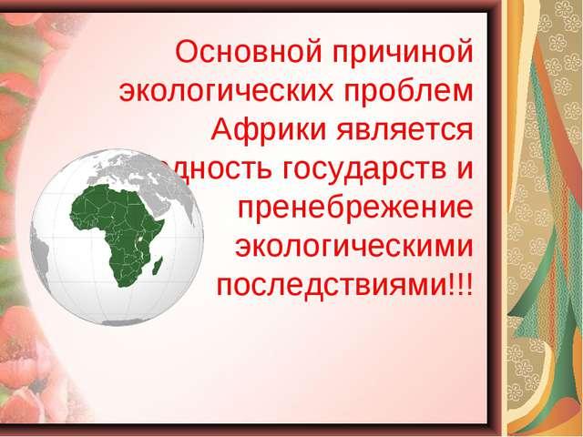 Основной причиной экологических проблем Африки является бедность государств и...