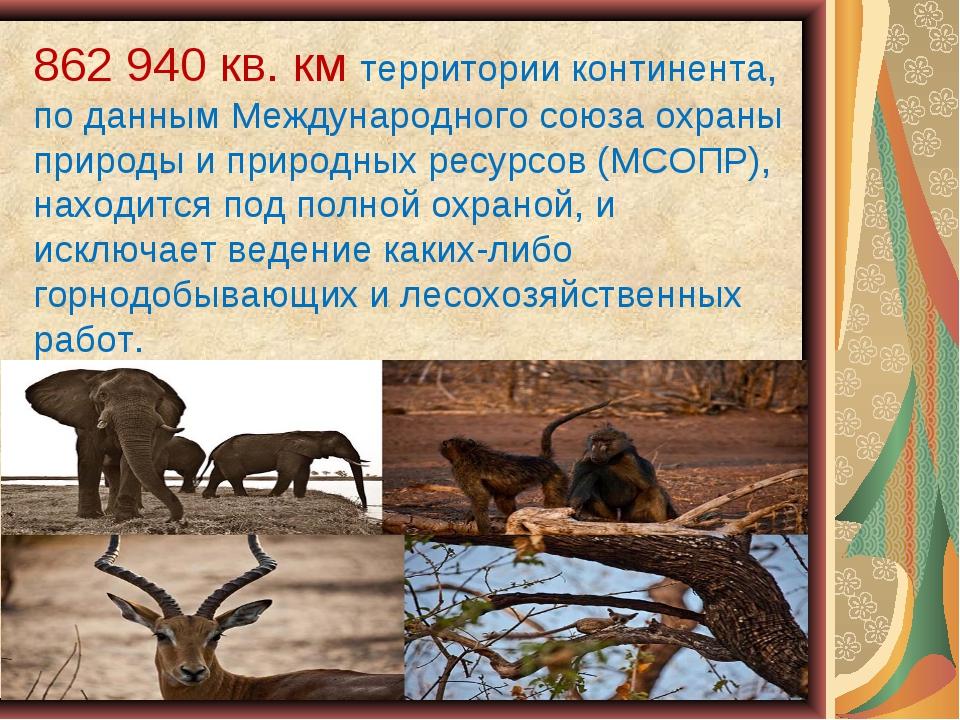 862 940 кв. км территории континента, по данным Международного союза охраны п...