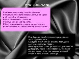 Иван Васильевич .