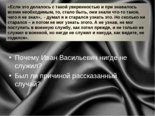 Почему Иван Васильевич нигде не служил? Был ли причиной рассказанный случай?