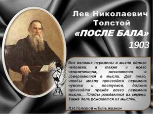 1903 Все великие перемены в жизни одного человека, а также и всего человечес
