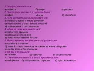 1. Жанр произведения: а) повесть б) очерк